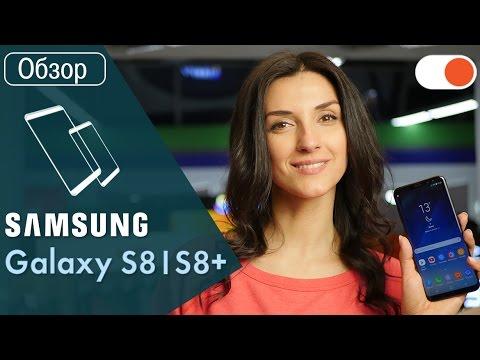 Полный обзор Samsung Galaxy S8 и S8+: покорение восьмой галактики