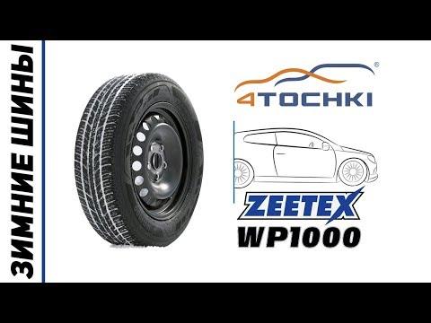 Зимние шины Zeetex WV1000