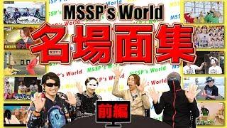 【名場面集】爆笑カオス企画をみんなで鑑賞!!MSSP's World総集編前編【MSSP / M.S.S Project】 thumbnail