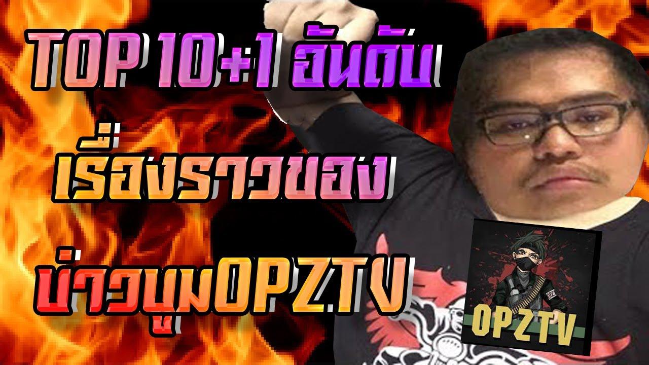 TOP 10+1 ประวัติเรื่องราวของบ่าวบูม OPZ TV  by ชมรมคนชอบP'zeedzad