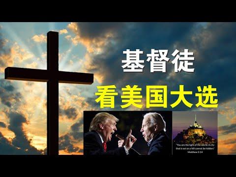 华人基督徒应如何看待美国大选结果 (基督教与政治专题评论)(11/27)