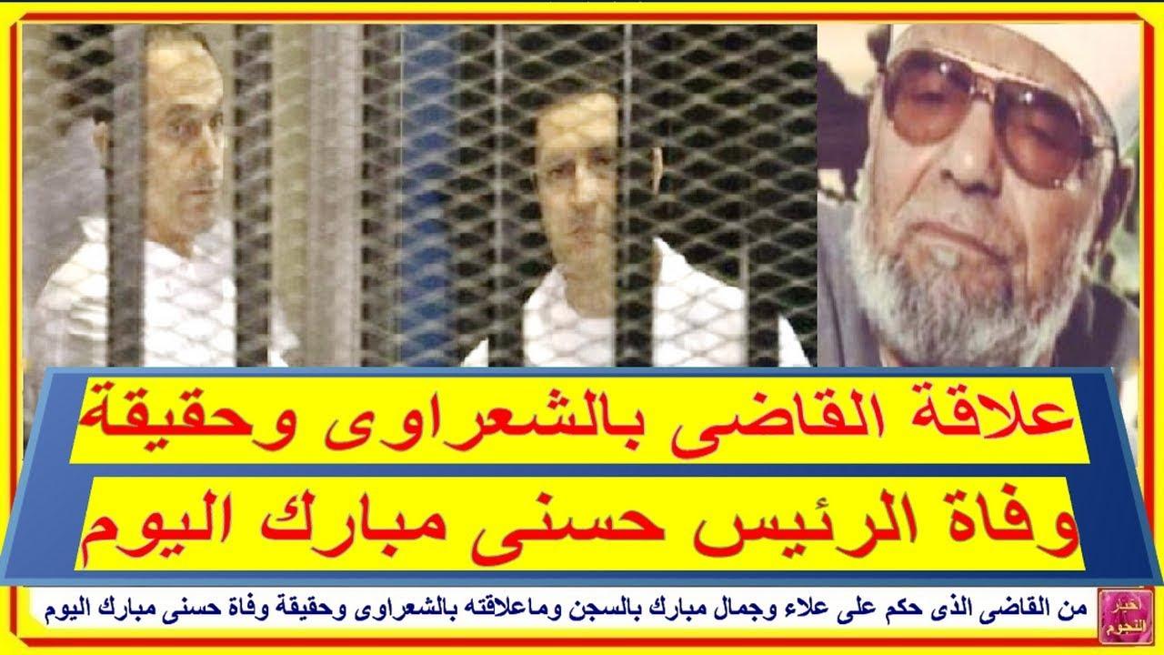 من القاضى الذى حكم على علاء وجمال مبارك بالسجن وماعلاقته بالشعراوى وحقيقة وفاة حسنى مبارك اليوم