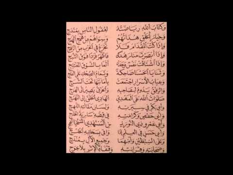Qasidah al-Munfarijah   Written by Sidi Ibn al-Nahwi RA