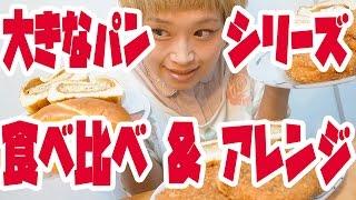 【大食い】大きなパン3種3個アレンジ&食べ比べ【ロシアン佐藤】