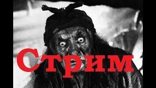 Классики Ужасов TV Стрим №13  Русская нечисть
