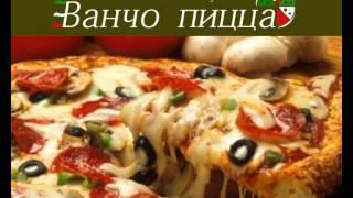 Ванчо пиццаDivX