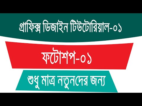 Graphics design Tutorial - 01 with photoshop CS6 in full Bangla thumbnail
