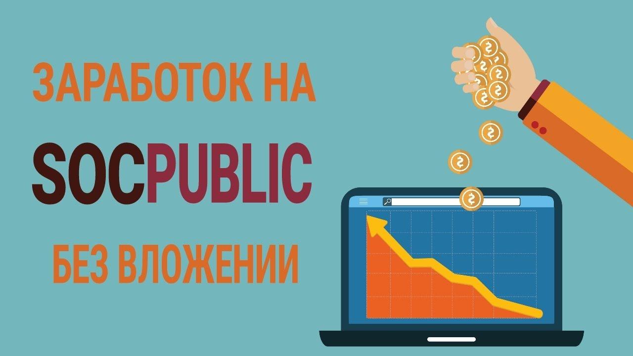 Как Быстро Заработать Деньги в Интернете от 1000 Рублей в День|Заработок 2019