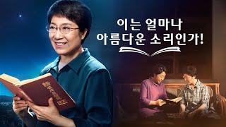 기독교 영화 <이는 얼마나 아름다운 소리인가!> 성령이 교회들에게 하시는 말씀 (한국어 더빙)