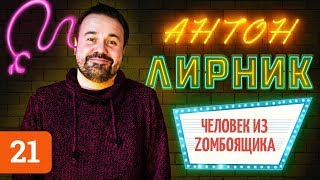 Смотреть Антон Лирник о Зомбоящике. Дуэт имени Чехова, Comedy Club и Гарик Мартиросян онлайн