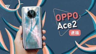 【爱否速描】OPPO Ace2,改名后还是熟悉的味道?