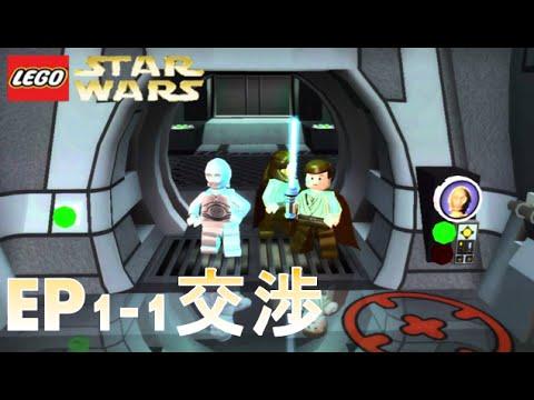 PS3 StarWars Ep1-1 実況 ] レゴ...