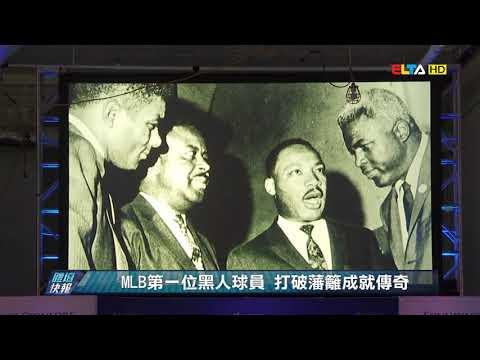 愛爾達電視20200415│【防疫中時光機】73年前的今天 改變世界的傳奇「42號」