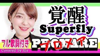 覚醒 / Superfly アニメ映画『プロメア』主題歌【フル歌詞付き】promare Full Cover