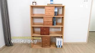 마홀디자인 4단 원목책장 장식장
