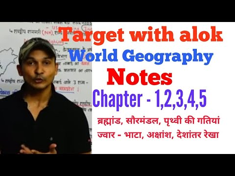 Target with alok world Geography Notes, chapter - 1,2,3,4,5 by study to comedy