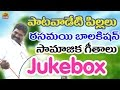Pata Vadeti Pillalu | Rasamayi Balakishan Samajeeka Geethalu | Telangana Folk Songs | Telugu Folks