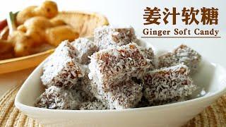 姜汁软糖 [驱寒暖胃] 配方比例在影片后面 记得看完❤ Soft Ginger Candy
