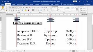 Выравнивание текста с помощью меток табуляции в Word