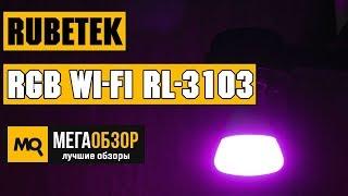 Rubetek RGB Wi-Fi RL-3103 обзор умной лампы