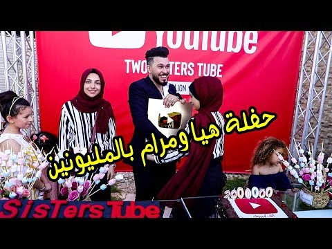 حفلة وصول هيا ومرام 2 مليون مشترك أكبر تجمع لليوتيوبرز في قطاع غزة