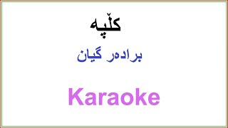 Kurdish Karaoke: Klpa - Braday Gyan کڵپه ـ برادهرگیان