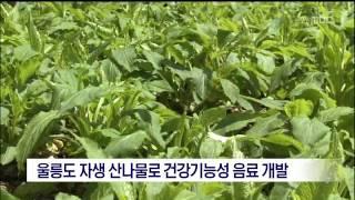 [포항MBC뉴스]울릉도 자생 산나물로 건강기능성 음료 …