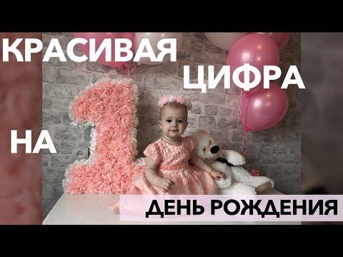 Оформление цифры на день рождения своими руками