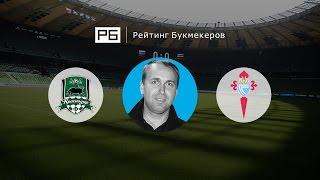 Прогноз Дениса Казанского: «Краснодар» — «Сельта»