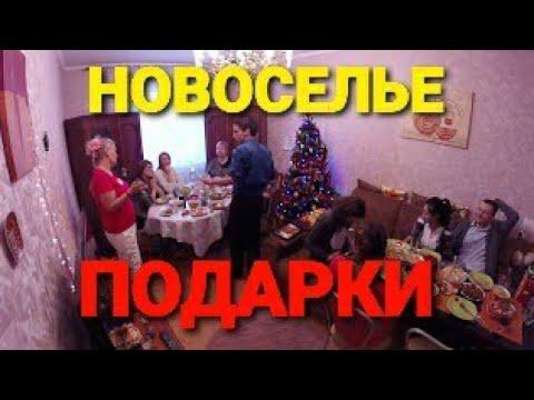✅ Новоселье!! ✅ Подарки! !✅ Друзья!!