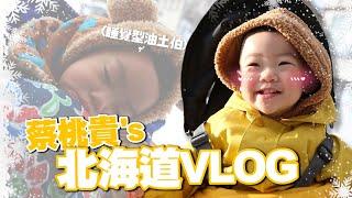 【蔡桃貴成長日記#46】北海道Vlog萌翻!在動物園玩到不想回家!Japan  Hokkaido