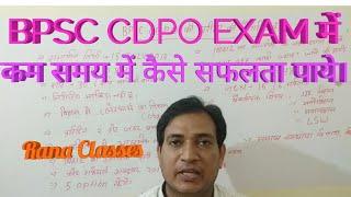 BPSC CDPO परीक्षा कम समय में सफलता प्राप्त करने का तरीका।