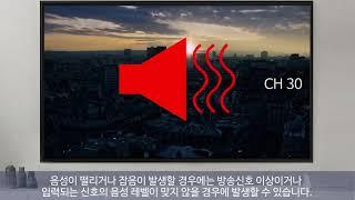 [삼성전자 TV] 셋탑으로 시청 시 TV 음성이 떨려요…