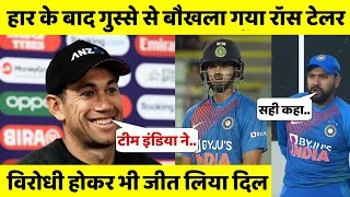 हार के बाद गुस्से से लाल हो गए रॉस टेलर, टीम इंडिया को लेकर कहीं हैरान कर देने वाली बात