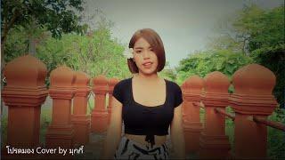 โปรดมอง - วงฟีนิกซ์ Cover by มุกกี้ จาฏุพัจน์
