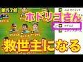 【ウイイレ2019】だらしない古参FWに新人ホドリゴが喝!! myClub日本一目指すゲーム実況!!!pes ウイニングイレブン