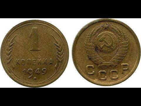 Download Реальная цена монеты 1 копейка 1949 года. Разбор всех разновидностей и их стоимость.