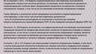 Ответ на вопрос НДС декларация недопоставка товара(, 2016-10-19T07:45:21.000Z)