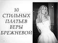Вера Брежнева и ее стильные платья mp3