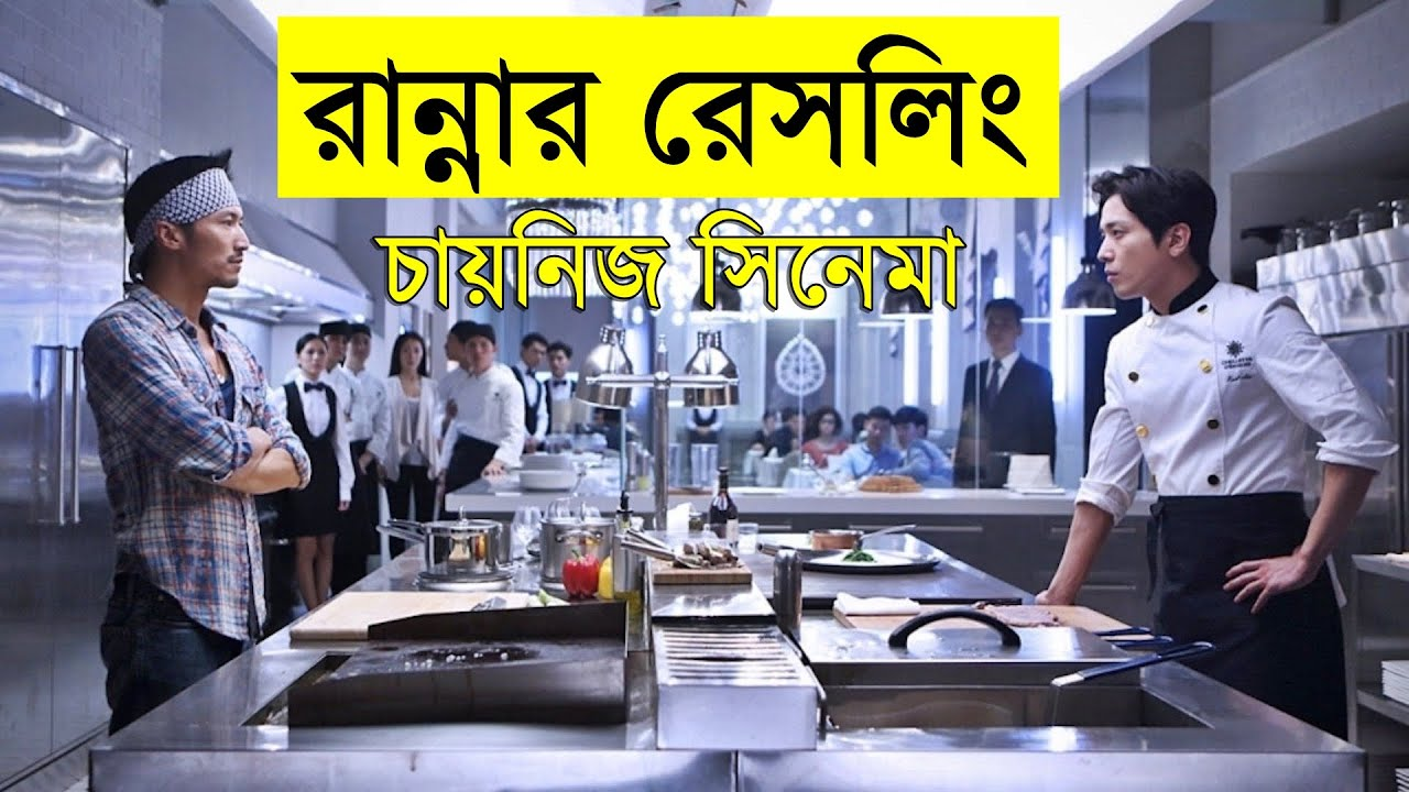 Download Cook Up a Storm 2017 Movie explanation In Bangla Movie review In Bangla   Random Video Channel