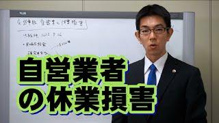 交通事故と自営業の休業損害/厚木弁護士ch・神奈川県