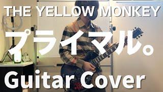 プライマル - THE YELLOW MONKEY【Guitar Cover】