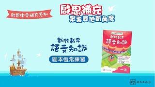 Publication Date: 2021-03-26 | Video Title: 【鞏固知識】啟思中文補充系列──載欣載奔語文知識|啟思小學中