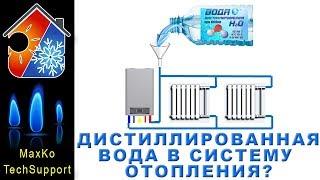 дистиллированная вода, котел, система отопления? Выбор теплоносителя