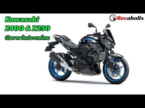 Kawasaki Z400 & Z250 เปิดราคาในประเทศไทย | Revaholix