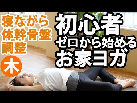 【寝ながら体幹と骨盤調整】初心者ヨガ|木曜#170