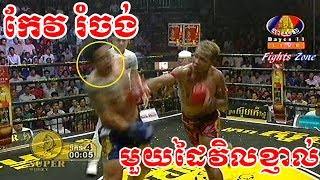 Kun Khmer, Keo Rumchong Vs Thai, Takoolsing Thor Jatuthen, 17 Feb 2018, Knockout | Fights Zone