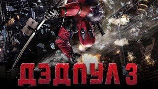 Дэдпул 3 [Обзор] / [Тизер-трейлер 3 на русском]