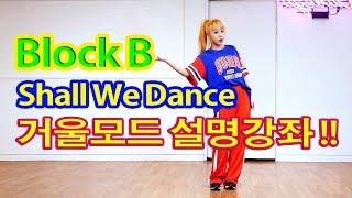 Tutorial Mirrored 블락비 Block B - Shall We Dance 거울모드 설명강좌 WAVEYA