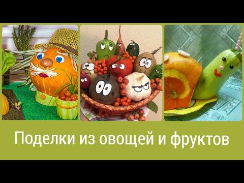 Поделки из овощей детский сад своими руками фото